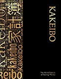 Kakeibo - The Art and Science of Saving Money: Spacious Household budgeting and finances journal with wordcloud in gold on black cover, essential tool ... easy to use, helps you save efficiently.