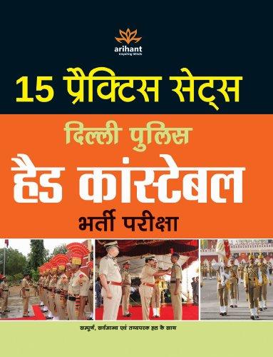 15 Practice Sets Delhi Police Head Constable Bharti Pariksha