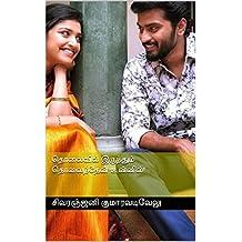 தொலைவில் இருந்தும் தொலைந்தேன் உன்னில்! (Tamil Edition)