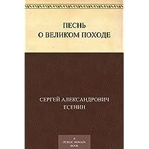 Песнь о великом походе (Russian Edition)