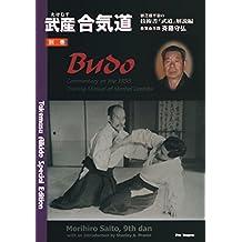 Takemusu Aikido Special Edition BUDO: Commentary on the 1938 Training Manual of Morihei Ueshiba (Japanese Edition)