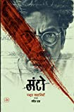 #10: Manto: Pandrah Kahaniya, Chayan Nandita Das