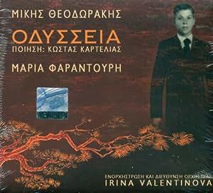 ODYSSEIA By Mikis Theodorakis & Maria Farantouri