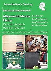 Praxiswörterbuch Energietechnologie: Deutsch-Arabisch (Praxiswörterbuch aus 24 Branchen)
