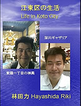Life in Koto City (Japanese Edition) di [Hayashida Riki]