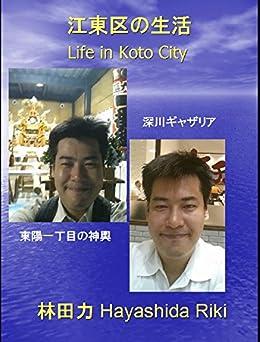 Life in Koto City (Japanese Edition) by [Hayashida Riki]