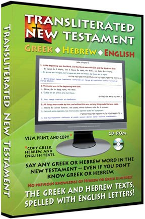 The Complete Transliterated New Testament (CD-Rom, English-Greek-Hebrew) Test