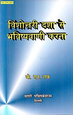Timing Events Through Vimshottari Dasha - Hindi (PB)