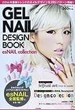 GEL NAIL DESIGN BOOK―esNAIL collection (SAKURA・MOOK 40)