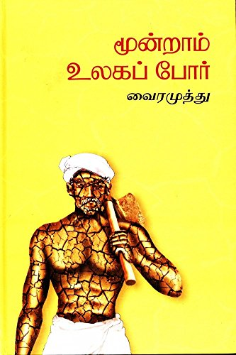 Vikatan Publications Books Pdf