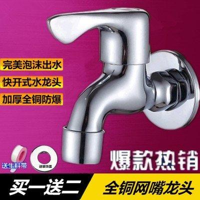 Gyps Faucet Waschtisch-Einhebelmischer Waschtischarmatur Badarmatur4 Erkältung Waschmaschine Hähne Voll Kupfer Express Öffnen Schieber Erweiterungsstecker Armaturen und Wasserhähne der Pool B KU