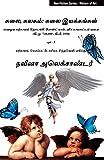 கலை, கலகம்: கலை இயக்கங்கள்: புக் - I (Tamil Edition)