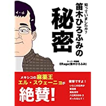 Fueki Himitu (Japanese Edition)