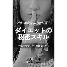kirogenryoseikoshagakatarudaiettonohimitsusukiru: isshofutoranaikaradaotsukurutameni (liberal diet) (Japanese Edition)