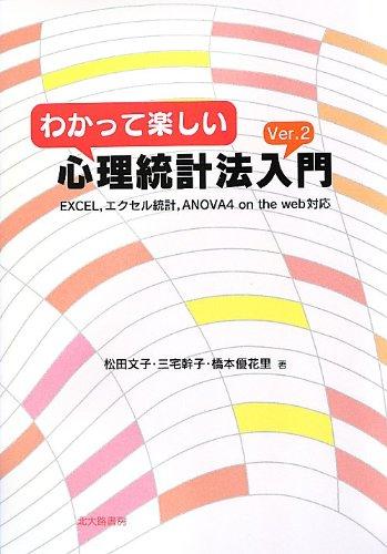 わかって楽しい心理統計法入門〈Ver.2〉EXCEL、エクセル統計、ANOVA4 on the web対応