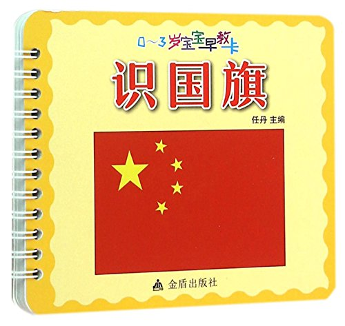 Recognize National Flags (Early Learning Cards for 0-3 Years Old Babies) - 1st National Flag