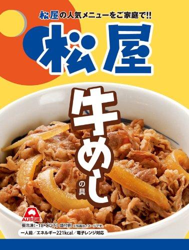 松屋 牛めしの具(10個)【1食当り298円】