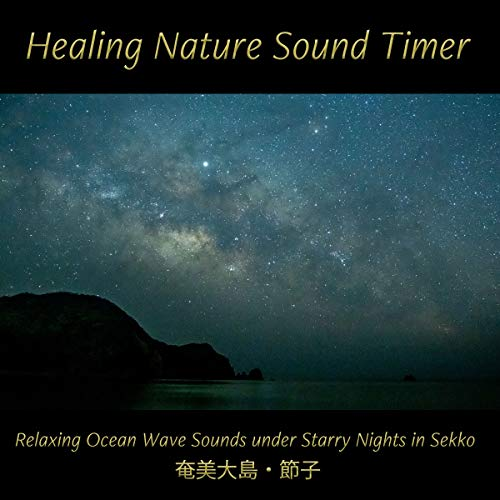 Relaxing Ocean Wave Sounds under Starry Nights in Sekko beach(nature sound) (Healing Nature Sound Timer)