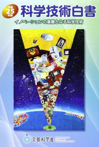 科学技術白書〈平æˆ25年版〉