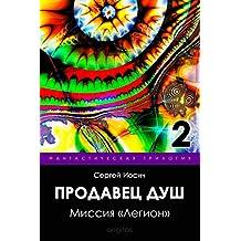 "Продавец душ. 2-я часть. Миссия ""Легион"". (Russian Edition)"