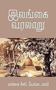 இலங்கை வரலாறு: மயிலை சீனி. வேங்கடசாமி ஆய்வுக் களஞ்சியம் (Tamil Edition)