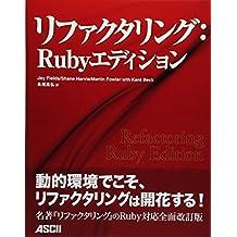Rifakutaringu Ruby edishon