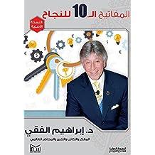 المفاتيح العشرة للنجاح (Arabic Edition)