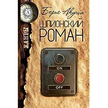 Shpionskij roman (Zhanry)