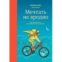 Мечтать не вредно: Как получить то, чего действительно хочешь (Russian Edition)