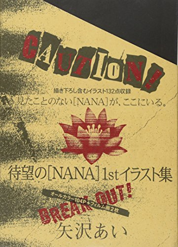 NANA 1st Illustrations (in Japanese) by Ai Yazawa (japan import)
