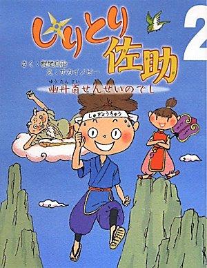 Shiritori sasuke. 2, Yūtansai sensei no deshi