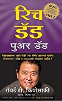 This is the Marathi translation of RICH DAD POOR DAD - Robert Kiyosaki's bestselling book. Rich Dad Poor Dad teaches you to think like the rich and explains how money works, giving you the secrets about money that rich teach their children. B...