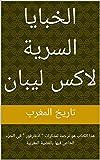 """الخبايا السرية لاكس ليبان: هذا الكتاب هو ترجمة لمذكرات """" ادغارفور """" في الجزء الخاص فيها بالقضية المغربية (Arabic Edition)"""