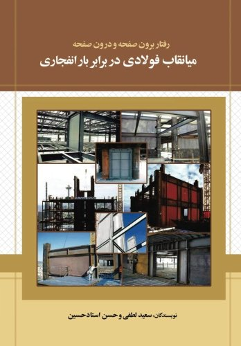 Out of plane and in plane behavior of steel infill panel against blast loading - Infill-panel