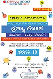 Oswaal Karnataka SSLC Question Bank Class 10 Social Science Book (Kannada Medium)Book (For March 2020 Exam)