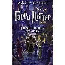 Harry Potter 1. Garry Potter i filosofskij kamen (Harry Potter Russian)