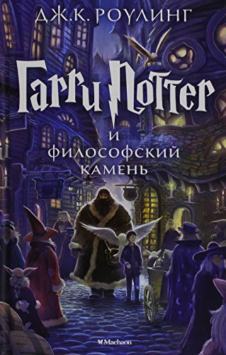 Harry Potter 1. Garry Potter i filosofskij kamen (Harry Potter Russian)
