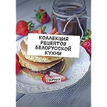 Коллекция рецептов белорусской кухни: Сборник