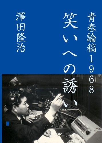 seishunronou1968waraihenoizanai2 seishunronkou1968waraihenoizanai (Japanese Edition)