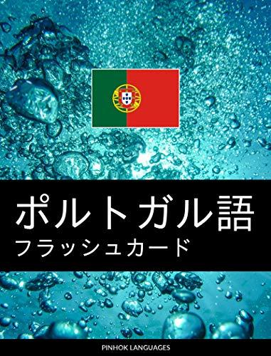 porutogaru go furasshu kaado: juyo tango 800 go furasshu kado (Japanese Edition) por Pinhok Languages