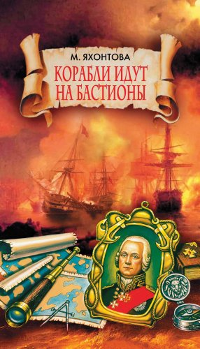 Корабли идут на бастионы (Russian Edition)