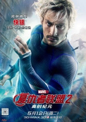 f Ultron - Quicksilver - Hong Kong Movie Wall Poster Print - 43cm x 61cm / 17 Inches x 24 Inches A2 ()