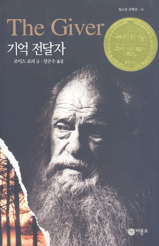 The Giver by Lois Lowry (May 01,2007)