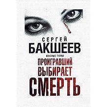 Проигравший выбирает смерть: Опасные тайны (Russian Edition)