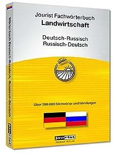 Jourist Fachwörterbuch Landwirtschaft Russisch-Deutsch, Deutsch-Russisch
