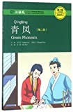 Chinese Breeze Level 2 [500 Word Level]: Green Phoenix [Second Edition] (Chinese Breeze Graded Reader Series)