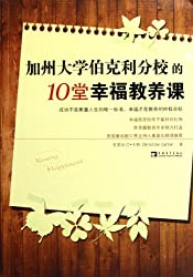 Raising Happiness: 10 Simple Steps For More Joyful Kids And Happier Parents (Chinese Edition)