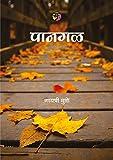 पानगळ: Pangal (Marathi Edition)