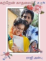 கற்றேன் காதலை..! (Tamil Edition)