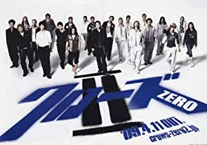 Crows Zero II Plakat Movie Poster (11 x 17 Inches - 28cm x 44cm) (2009) Japanese C